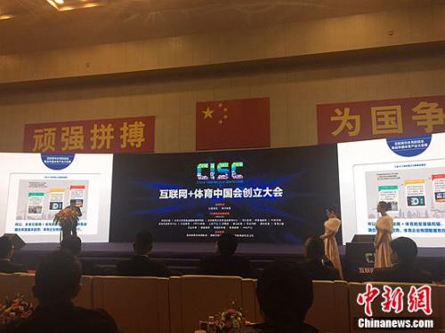 """""""互联网+体育中国会""""现场。"""