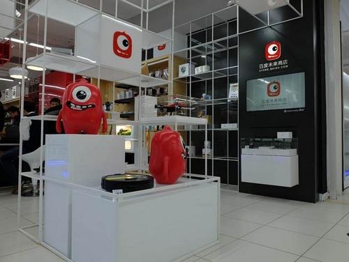 百度未来商店体验店开业 百余款智能硬件供选购