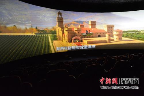 陕西张裕瑞那城堡酒庄4D影院。