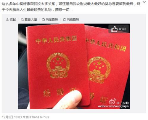 王励勤晒结婚证。图片来源:王励勤微博截图。