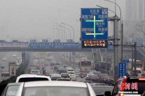 12月8日7时至10日12时,北京启动空气重污染红色预警措施,北京市全市范围内将实施机动车单双号行驶。中新社记者 富田 摄