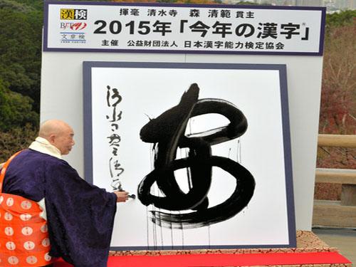 """日华媒:日本年度汉字""""安""""尽显国民不安"""