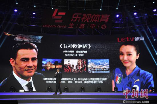 LETV sports held the 2016 Olympic year Ecological Marketing Summit wonderful uninterrupted