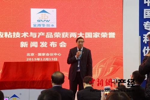 国家修筑防水协会朱冬青秘书长致辞