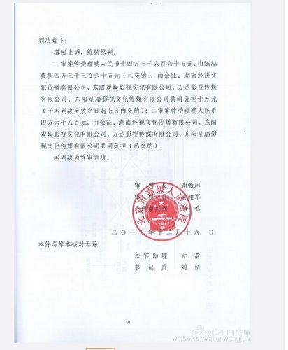 [明星爆料]琼瑶诉于正侵权案二审维持原判 于正须赔500万(图)