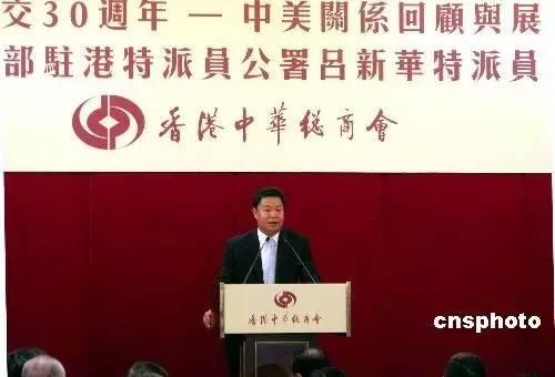 吕新华在香港中华总商会讲话