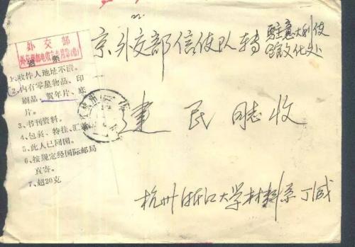 奥秘的交际部信使队寄送的文件