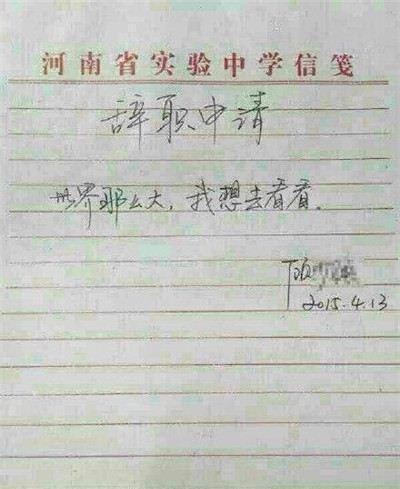 河南女老师告退信走红 图像来历:大河网