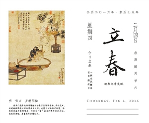 ▲▶2016年版故宫日历。 (图片均由故宫出版社提供)