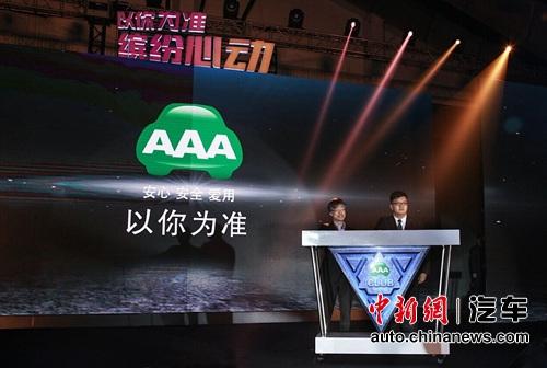 一汽丰田汽车销售有限公司企划部副部长吉村郁夫先生与学生代表共同宣布一汽丰田AAA CLUB成立
