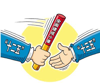 """开启""""十三五""""新征程 2016中国大事热点前瞻"""