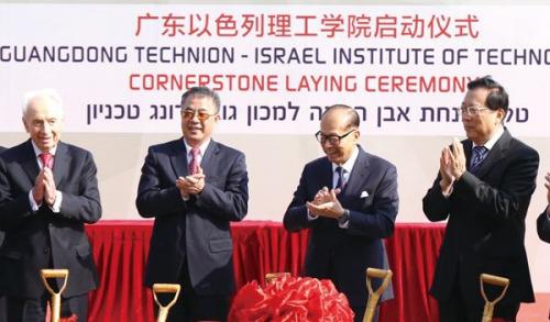 李嘉诚基金会捐赠1.3亿美元的广东以色列理工学院(简称GTIIT)昨日于汕头举行建设启动仪式