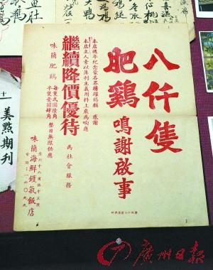 """味兰海鲜镬气饭店打出的广告,""""八千只肥鸡""""的字样引人注目。"""