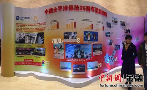 """""""中国太平洋保险25周年发展回顾"""" 用卷轴图片的形式生动回顾了太平洋保险自成立以来的一个个重要发展瞬间"""