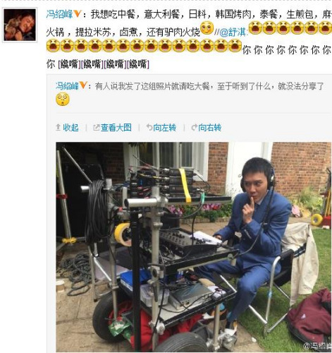 冯绍峰微博截图