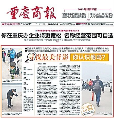 1月20日本报的相关报道