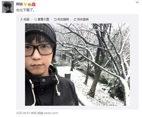 [热点新闻]阿信晒台北雪景 网友:说好的冬季到台北去看雨呢