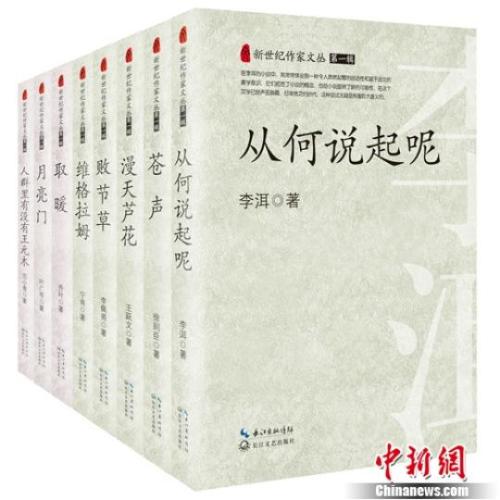 《新世纪作家文丛(第一辑)》封面