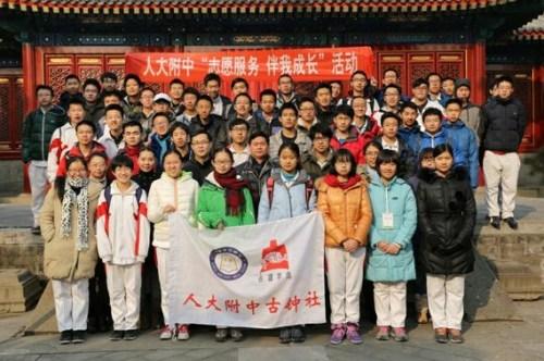 人大附中与大钟寺古钟博物馆合作成立志愿者实践基地