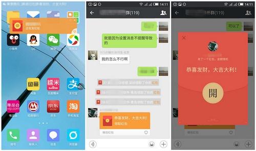 怎么把QQ 红包转微信里