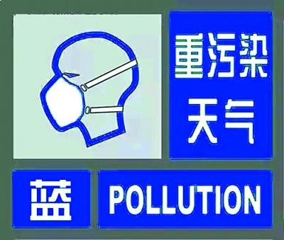 """京津冀6市:污染""""爆表""""持续一天将启红色预警"""