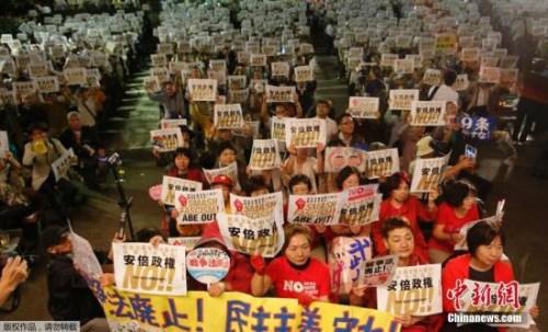 资料图:日本民众抗议政府通过安保法。