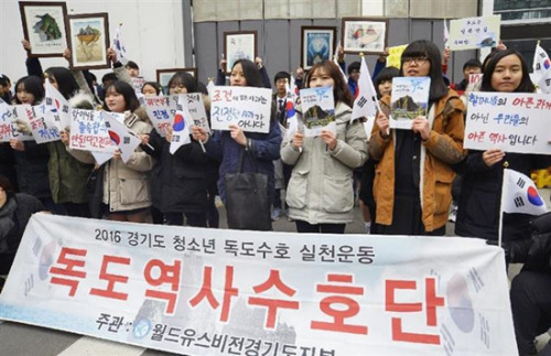 """韩国市民团体在日本大使馆前抗议""""竹岛日""""(图)"""