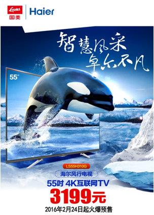 海尔风行55��4K互联网电视仅3199元 国美即日预售