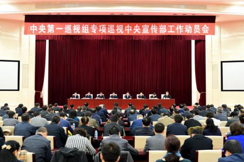 28日上午,中央第一巡视组专项巡视中央宣传部工作动员会召开。