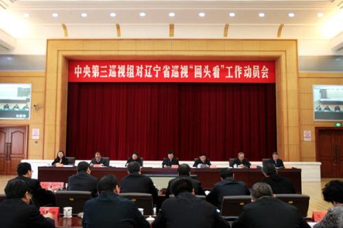 """27日上午,中央第三巡视组对辽宁省开展巡视""""回头看""""工作动员会召开。"""