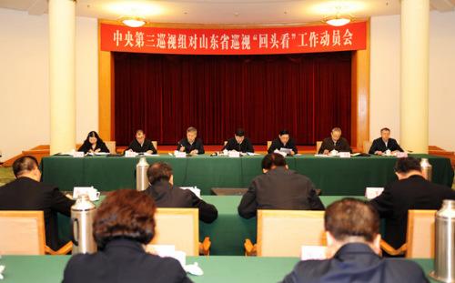 """28日上午,中央第三巡视组对山东省开展巡视""""回头看""""工作动员会召开。"""