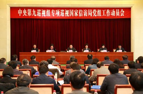 28日下午,中央第九巡视组专项巡视国家信访局党组工作动员会召开。
