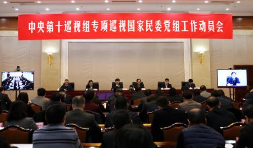 27日上午,中央第十巡视组专项巡视国家民族事务委员会党组工作动员会召开。