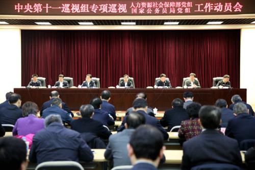 28日上午,中央第十一巡視組專項巡視人社部、國家公務員局黨組工作動員會召開。