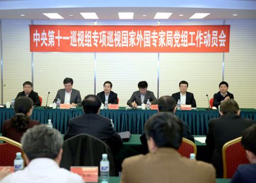 28日下午,中央第十一巡视组专项巡视国家外国专家局党组工作动员会召开。