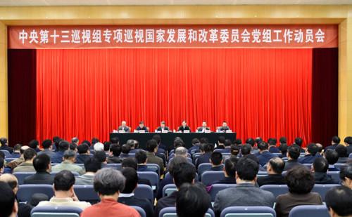 28日下午,中央第十三巡视组专项巡视国家发展和改革委员会党组工作动员会召开。