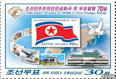 图为朝鲜此次发行的另一枚邮票。