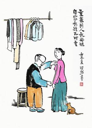 吴浩然漫画《量尽别人长与短自家长短几时量》
