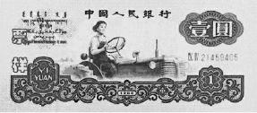 """一拖生产的""""东方红""""拖拉机,上了1962年版第三套1元面值的人民币。"""