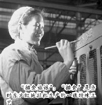 """""""描金姑娘"""":""""描金""""是当时东方红拖拉机生产的一道特殊工艺"""