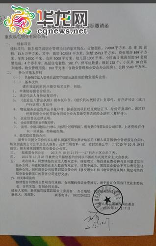 小区业委会向多家物业发出的物业竞选邀请函。 {tmkeyword} 陈俊帆摄