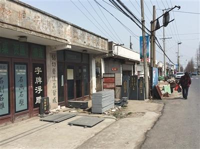 在如东的州里,石碑店、寿衣店到处可见。