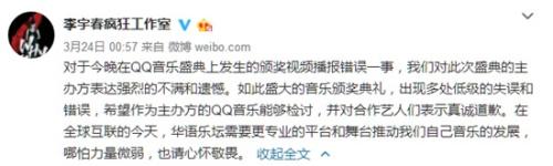 李宇春作业室微博截图。