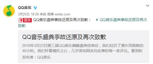 QQ音乐民间微博。