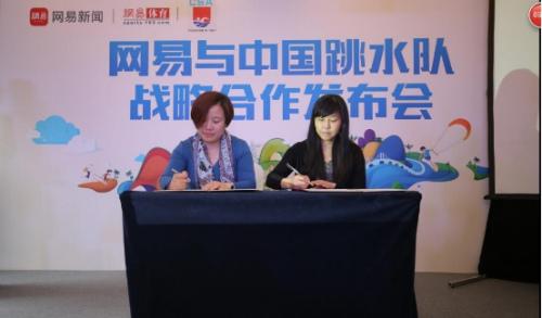 网易传媒CEO李黎与跳水队领队周继红签约