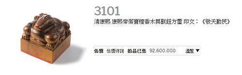 香港苏富比网站截图。
