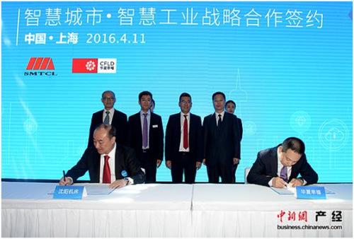 华夏幸福产业发展集团总裁赵威与沈阳机床股份有限公司总裁赵彪签约。