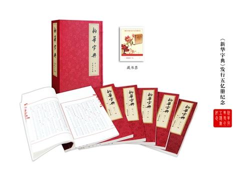 《新华字典》线装本 商务印书馆供图
