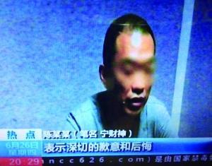 宁财神承受警方讯问(视频截图) 图像来历:朔方新报