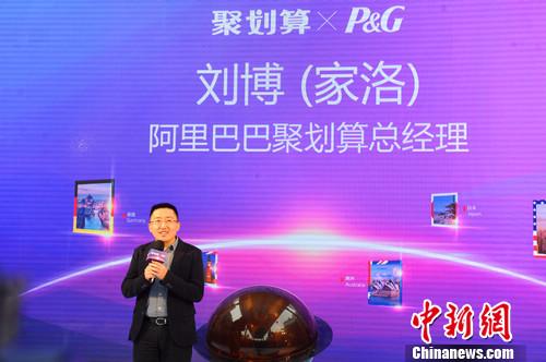 nEO_IMG_图为聚划算总经理刘博在发布会现场分享